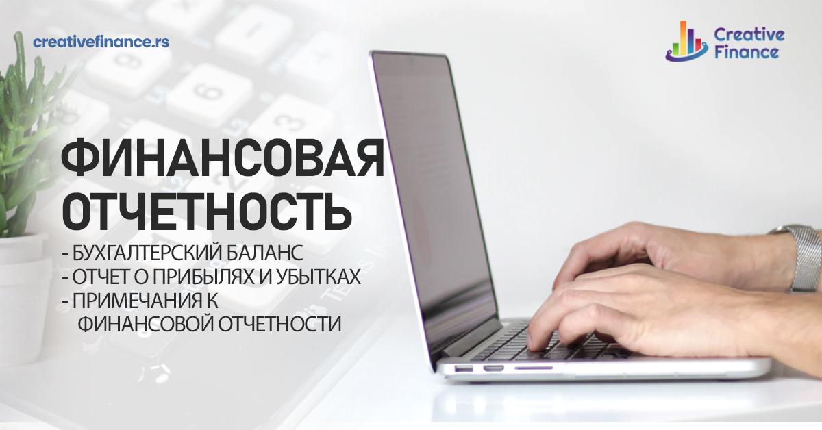 FINANSOVAЯ-OTCETNOSTЬ.jpg